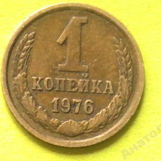 1 Копейка 1976 г СССР 1 Копійка 1976 р СРСР