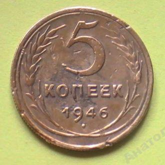 5 Копеек 1946 г СССР