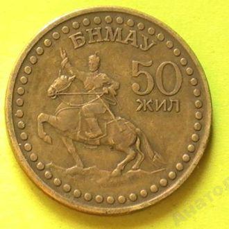 монета 50 Жил Монголия
