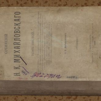Михайловский Н. Том VII 1909