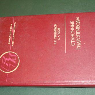 Станочные гидроприводы.Свешников В.К 1982