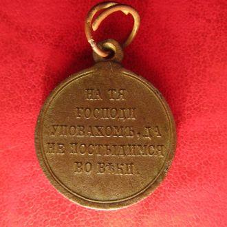 Медаль 1853-1856 г. за крымскую войну.бронза. - медали, знач.