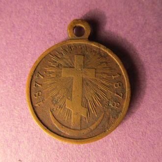 Медаль Руско-турецкая 1878 г. Бронза.