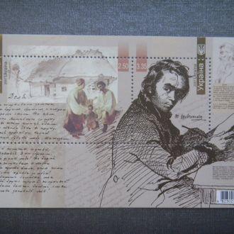 Тарас Шевченко. Украина 2007