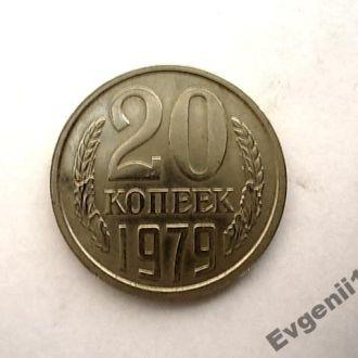 """20 копеек 1979 года.""""Перепутка""""."""