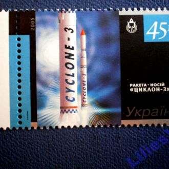 """Украина 2005г Ракета-носитель """"Циклон-3"""""""