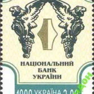 Украина 1999 Национальный банк марка **есть кварт