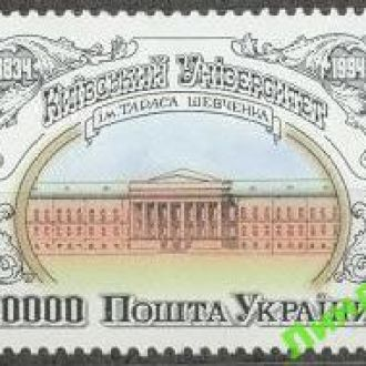 Украина 1994 Киев Университет ** есть кварт