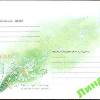 Украина ХМК 2003 8 Марта цветы с