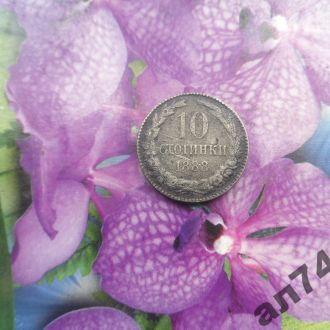 Болгария 10стотинок 1888г