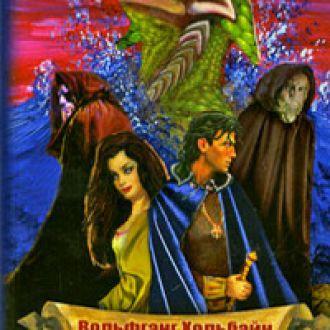 Хольбайн цикл Салемский колдун 5 книг