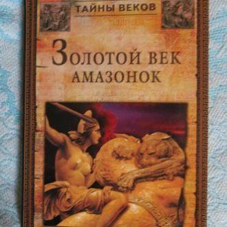 Ротери, Беннет Золотой век амазонок [Тайны веков]