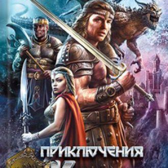Приключения Конана-варвара 2 книги!!