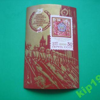 СССР 1970  25 лет победы **