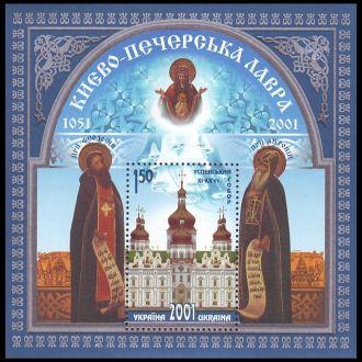 УКРАИНА 2001. КИЕВО-ПЕЧЕРСКАЯ ЛАВРА. Блок №27 (**)