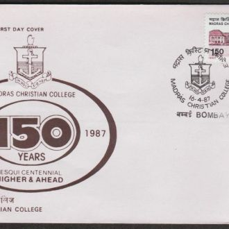 Индия 1987 ХРИСТИАНСКИЙ КОЛЛЕДЖ УЧЕБНОЕ ЗАВЕДЕНИЕ ПРОСВЕЩЕНИЕ МАДРАС КПД Mi.1092