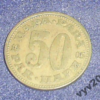 Югославия-1965 г.-50 пара