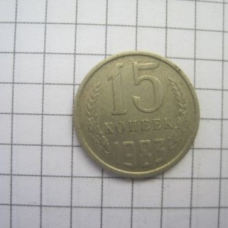 15 копеек  VF  1983 год  СССР