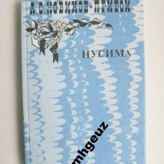 Новиков-Прибой. Цусима