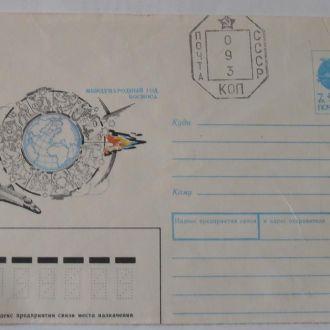 Конверт из СССР №3