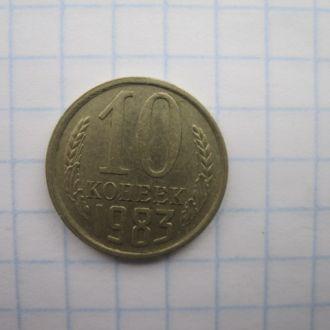 10 копеек  VF  1983 год  СССР