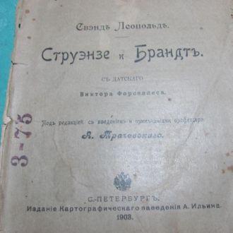 Струэнзе и Брандт 1903 Истор.роман