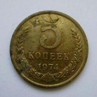 5 коп.  = 1974 г. = СССР