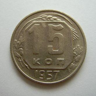 15 коп. = 1957 г. = СССР = ПРОЧЕКАН