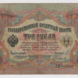 3 руб. = 1905 г. = КОНШИН - СОФРОНОВ = серия СН