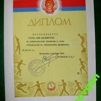 ДИПЛОМ = ПИОНЕРСКИЙ ЛАГЕРЬ ЮНАРМЕЕЦ= 1978 г= ВЛКСМ