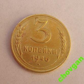 3 коп. = 1946 г. = СССР