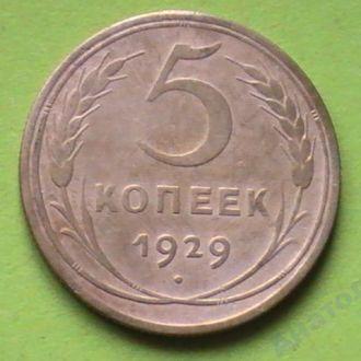 5 Копеек 1929 г СССР 5 Копійок 1929 р СРСР