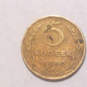 Монета 5 копеек СССР 1950 года