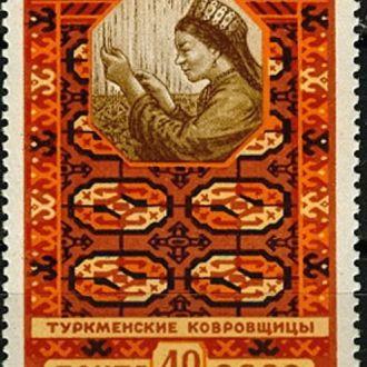 СССР 1958 Народные умельцы ковры этнос * с