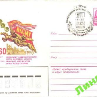 СССР ХМК СГ 1979 ЛКСМУ комсомол Украина