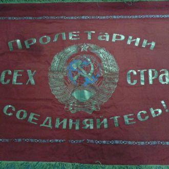 Знамя флаг Под именем марксизма-ленинизма