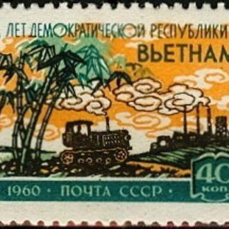 СССР 1960 15 лет Вьетнам с/х трактор ** см