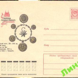 СССР ХМК 1974 археология ювелирное искусство этнос