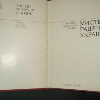 Искусство Украины живопись скульптур графика 1977г