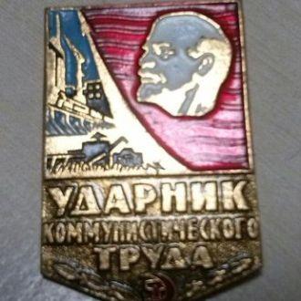 Ударник коммунистического труда. Значок