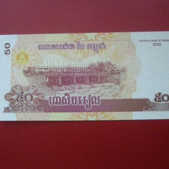 50 ріeл 2002 рік Камбоджа UNC.