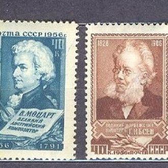 СССР 1956 Деятели мировой культуры люди * м