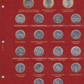 Лист для монет 70 лет Победы в ВОВ