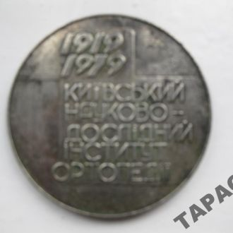 МЕДАЛЬ НАСТІЛЬНА КИЇВ 1919-1979