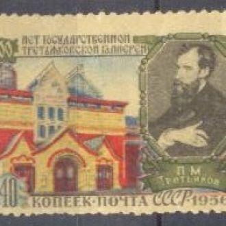 СССР 1956 Третьяков живопись люди ** м