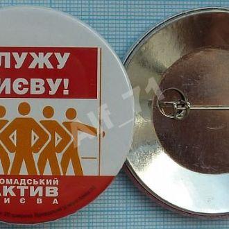 Политика Выборы мэра Киева Гражданский актив ГАК Украина.