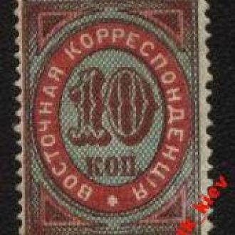 Левант 01.05.1868г №6  *