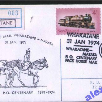 Транспорт Почта NZ 1974 г - конверт - лошадь