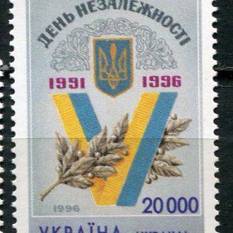 Украина 1996 Герб День Независимости MNH