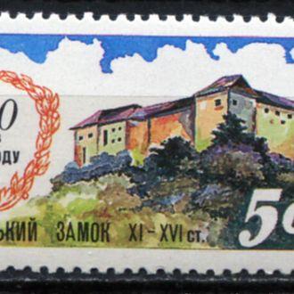 Украина 1994 1100 лет Ужгороду Одиночка MNH.